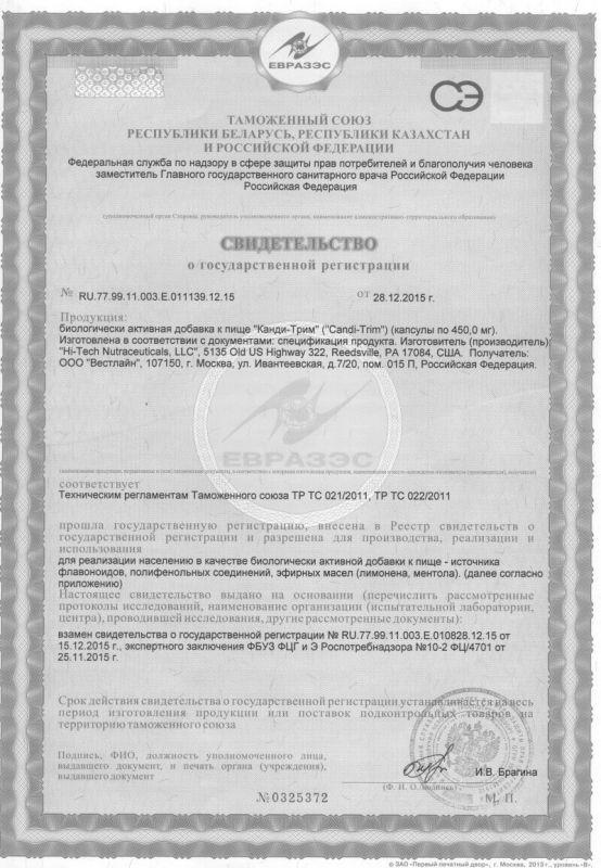 Канди-Трим, Кандидостатин (Candi-Trim)