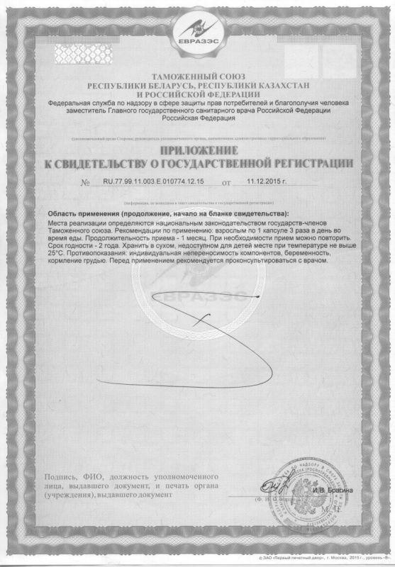 РС-Лецитин (PC-Lecithin)