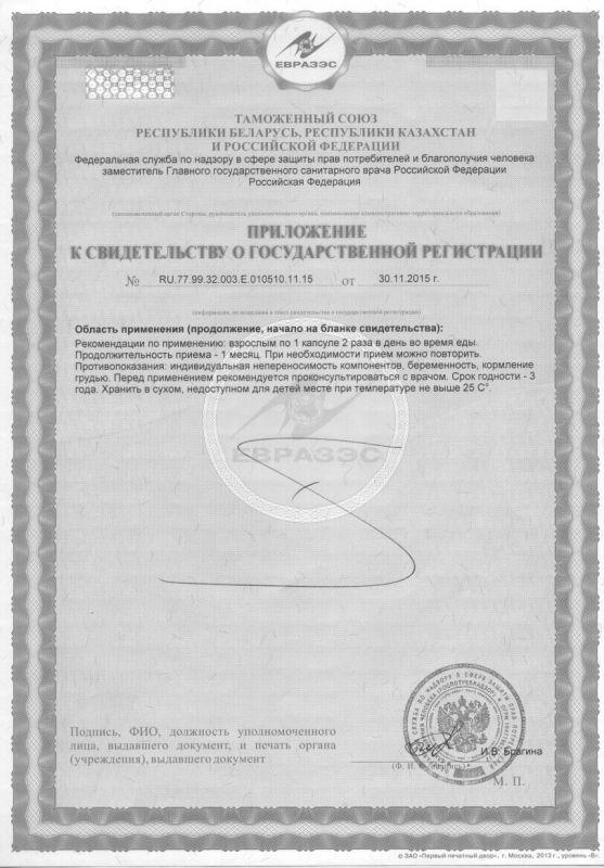 Вита-Глицин (Vita-Glycine)