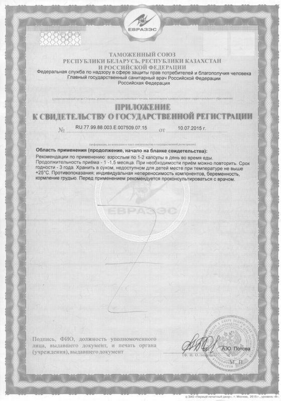 Вита-Триптофан (Vita Tryptophan)